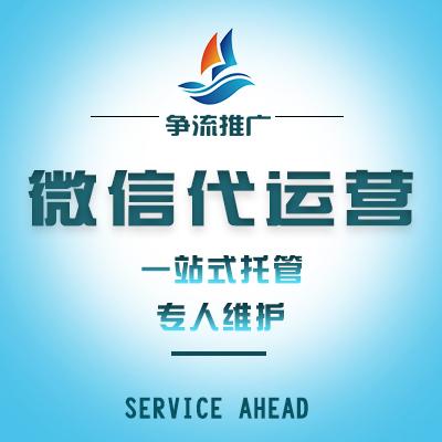 微信代运营订阅号服务号原创文章软文编辑微信推文公众号QQ推广