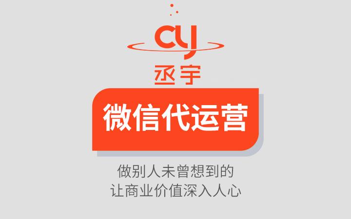 微信朋友圈软文营销策划推广企业品牌代运营网红大V带货广告推广