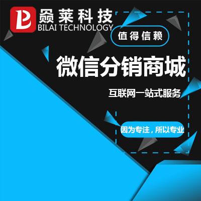 微信三级分销源码微信多用户商城微商城源码小程序三级分销商城