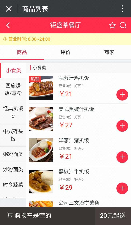 APP开发餐饮APP/手机APP开发/美食APP/微信餐饮