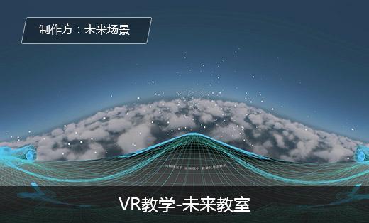 VR教育_全景拍摄_优能教育 _未来教室