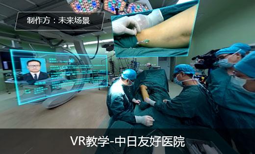 VR教学_VR医疗_中日友好医院