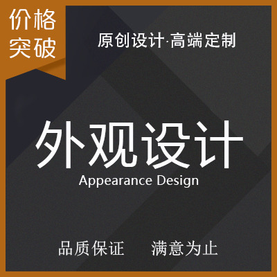 产品外观设计造型设计工艺设计机器人瓶子电子产品
