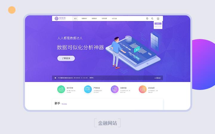 网站UI设计/网站设计/网页设计/网页美化/产品UI