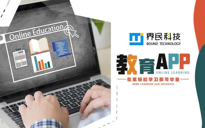 在线教育开发|课程直播点播|在线教育软件|在线课堂|在线课程
