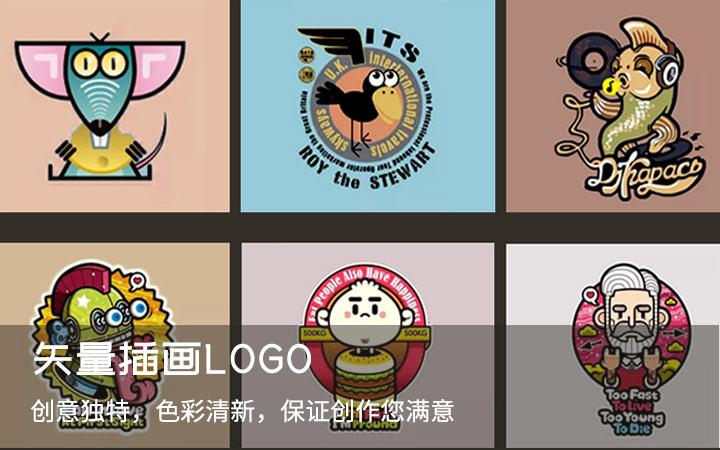 手绘插画卡通LOGO设计卡通形象人物插画吉祥物人物手绘插画