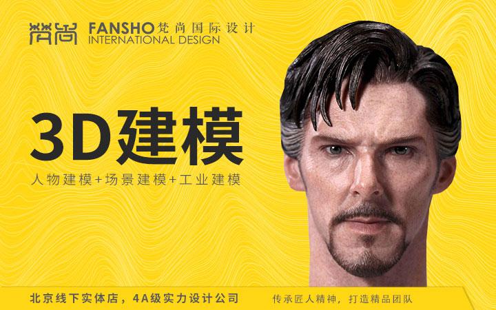 梵尚3D建模商业模型产品外观人物建模场景建模卡通形象建模