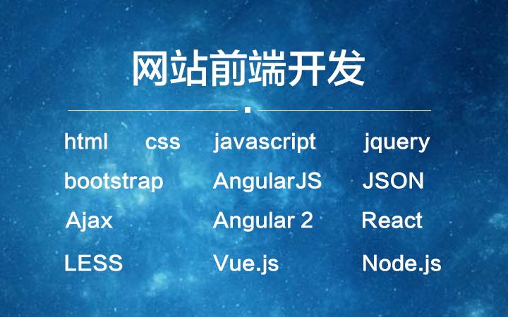 vue前端开发网站切图H5响应式网页制作系统软件后台前端开发