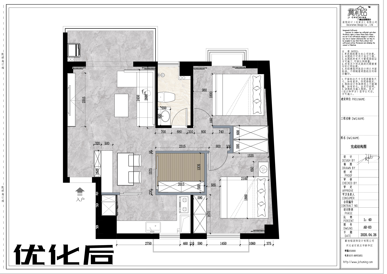平面方案优化功能分区/空间结构设计/冀初铭空间设计