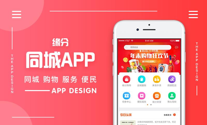 同城APP定制开发java制作PHP软件设计成品app开发