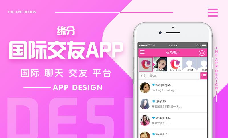 交友APP定制开发java制作PHP软件设计成品app开发