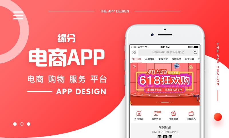 电商APP定制开发java制作PHP软件设计成品app开发