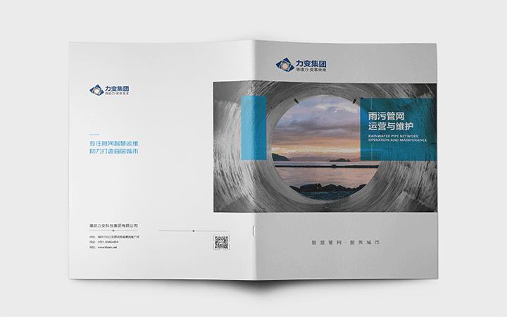 专业性行业杂志内页排版封面广告宣传品物料项目招商加盟画册设计