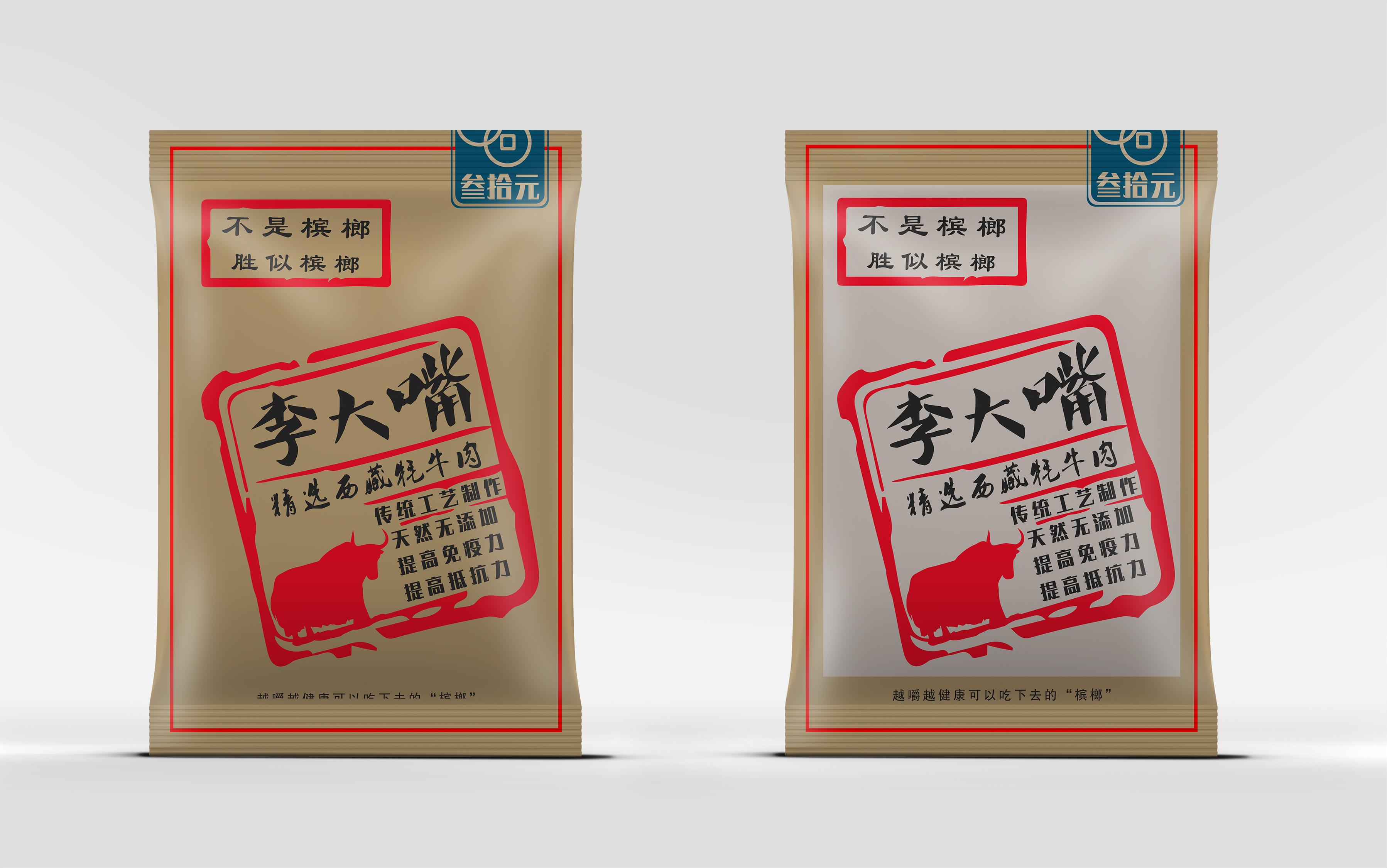 3D卡通形象食品饮品包装设计贴纸包装盒设计包装袋设计手提袋