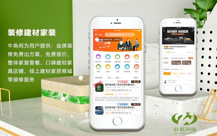 APP开发租赁app点餐蔬菜配送家政服务定制原生服务平台