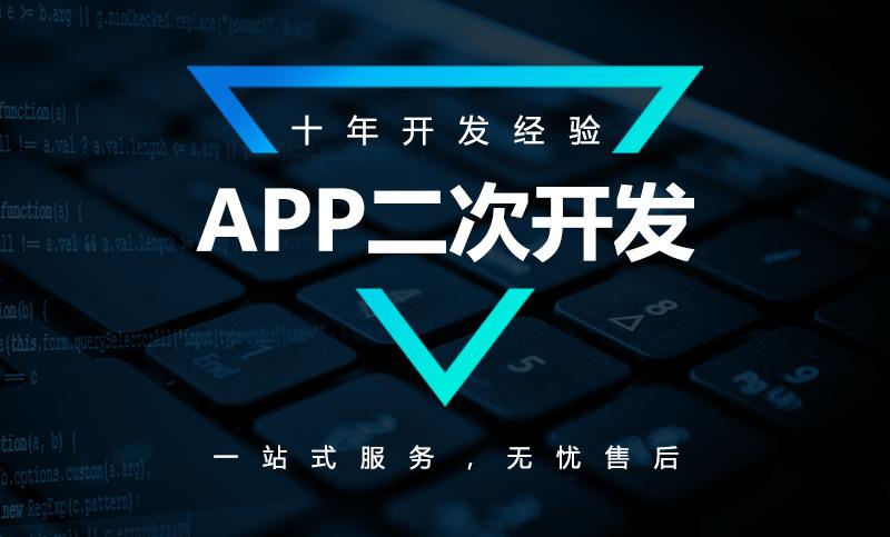 APP二次开发维护混合uniapp和apicloud开发维护