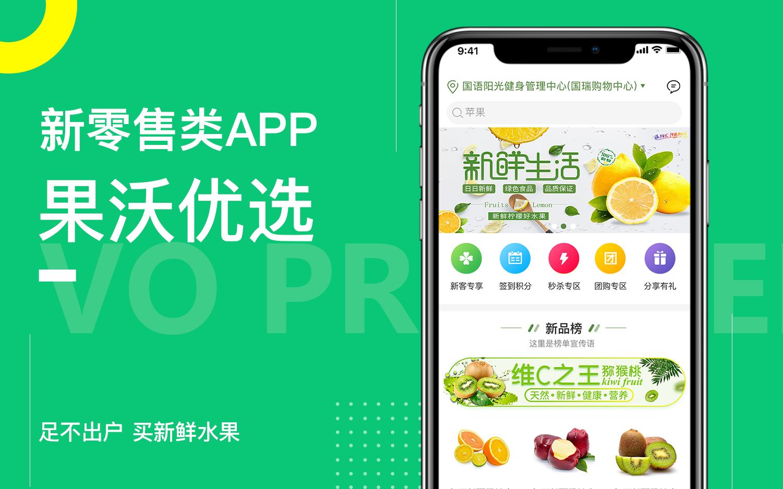 生鲜电商行业超市配送系统平台定制解决方案商城小程序APP开发