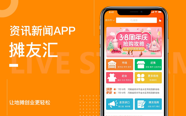 混合app开发制作解决方案网页面定制移动安卓应用源码论坛系统