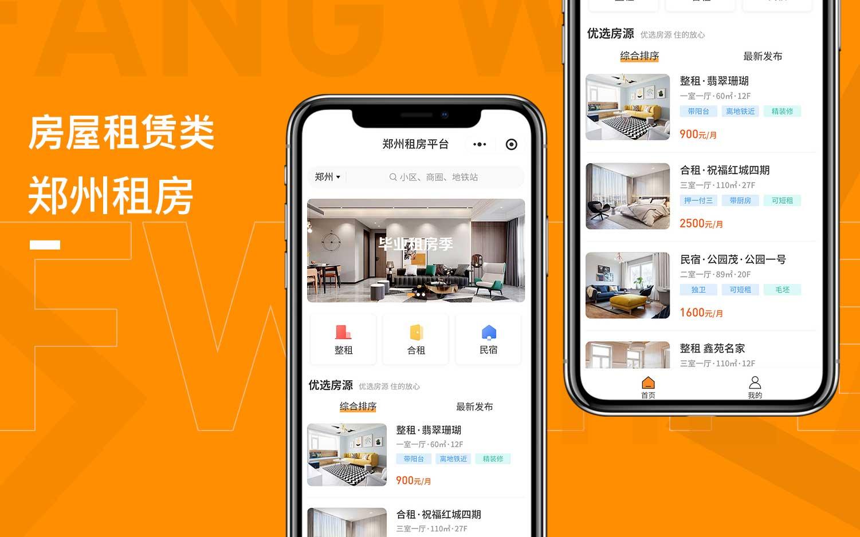 游戏网站软件app界面设计移动应用UI设计产品原型电商小程序