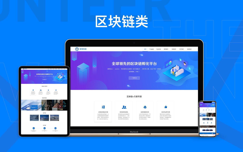 企业网站建设模板框架开发设计机械教育医疗法律政府机构礼品营销