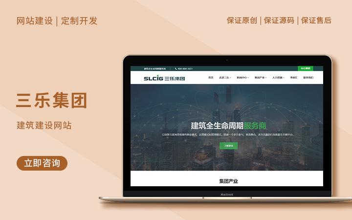 网站建设PHP营销网站建设行业PC网站定制网站模板开发