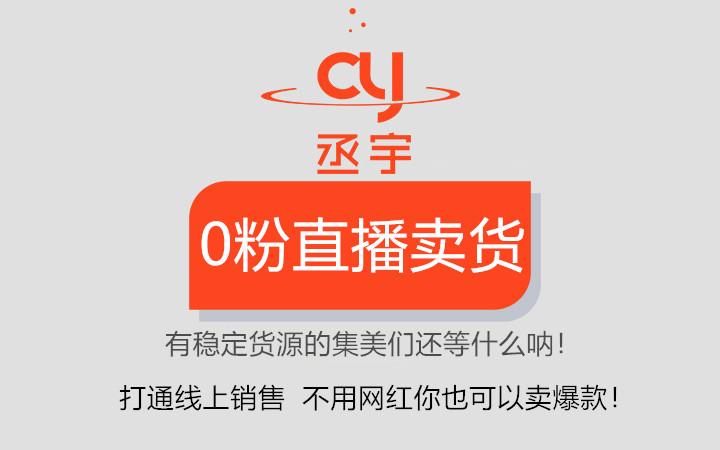 抖音/快手直播卖货产品营销网络推广信息流广告媒介宣传推广