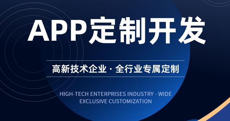 _APP定制开发 电商APP开发 视频交友APP 教育APP5