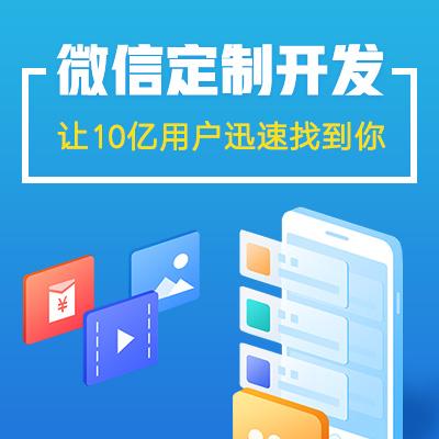 微信定制开发服务