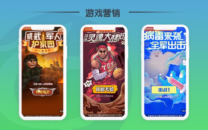 公众号小程序开发抽奖活动营销游戏商业促销推广签到节日微信主题