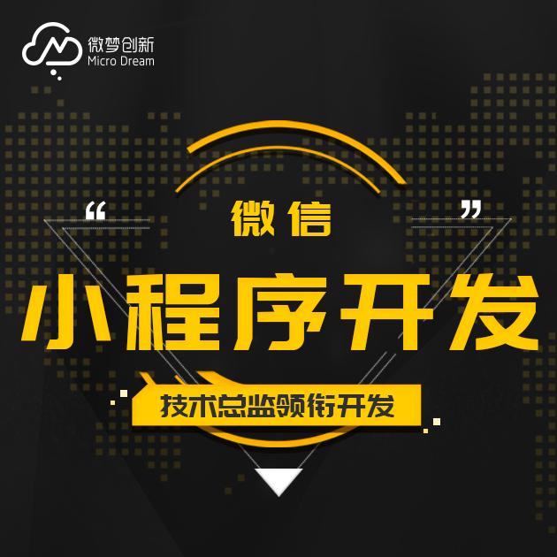 北京-小程序定制开发-微信小程序-小程序商城-软件开发-模板