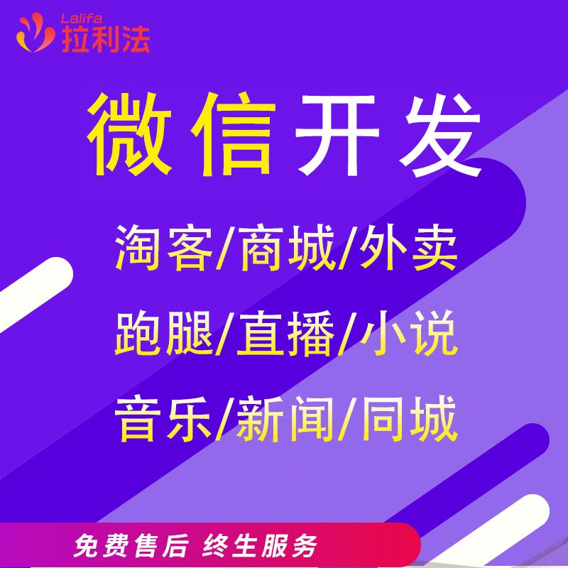 微信开发公众号开发小程序开发企业微信开发公众平台开发