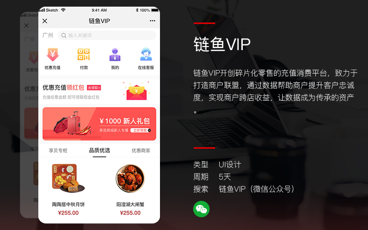 ui软件设计 广州uiAPP软件设计