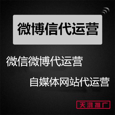 微信内容代运营微博自媒体代运营活动策划排版软文阅读优化托管