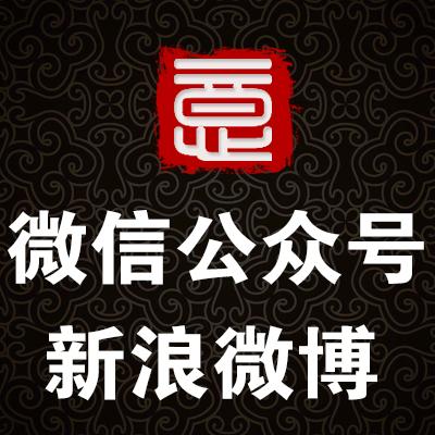 微信微博微信公众号新浪微博订阅号服务号微博新浪粉丝通营销推广