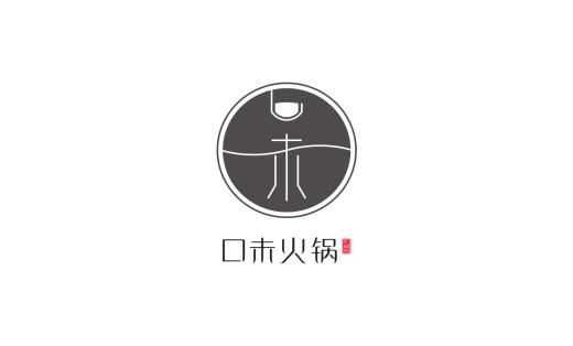 原创/口未火锅LOGO/VI设计/餐饮/食品/品牌策划