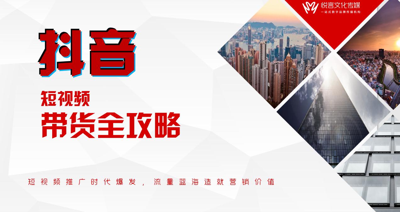 抖音短视频营销电商视频拍摄制作火山快手网红大v推广淘宝直播