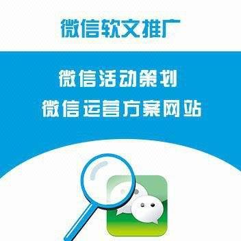 【微信代运营】微信运营内容策划 微信公众号订阅号服务号托管