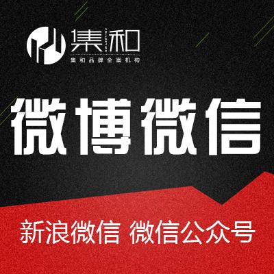 新浪微博微信公众号微信推广微博维信订阅号服务号粉丝通营销推广