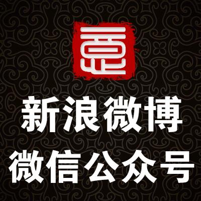 微博微信公众号新浪微博威信公众号维信微博新浪粉丝通营销推广