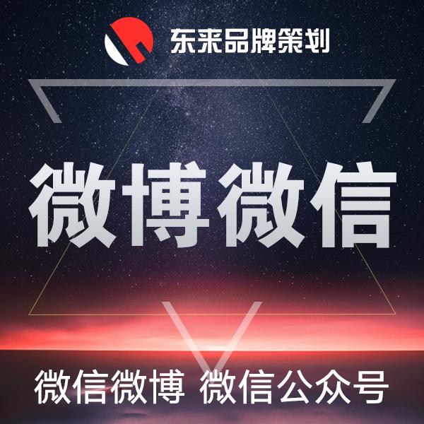 微博微信新浪微博微信公众订阅号服务号微博新浪粉丝通营销推广