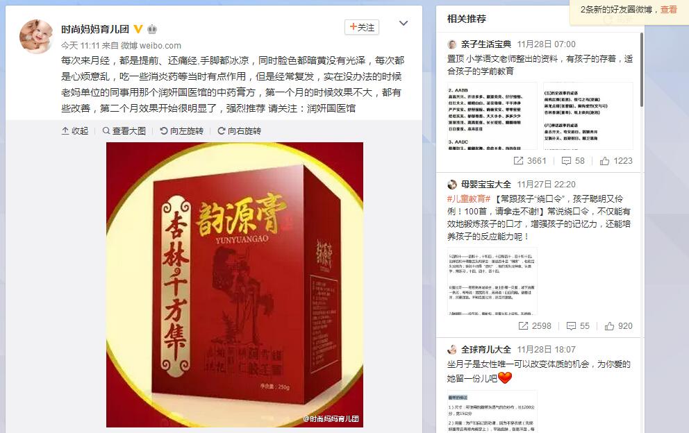 (品牌推广)润妍国医馆韵源膏(图12)