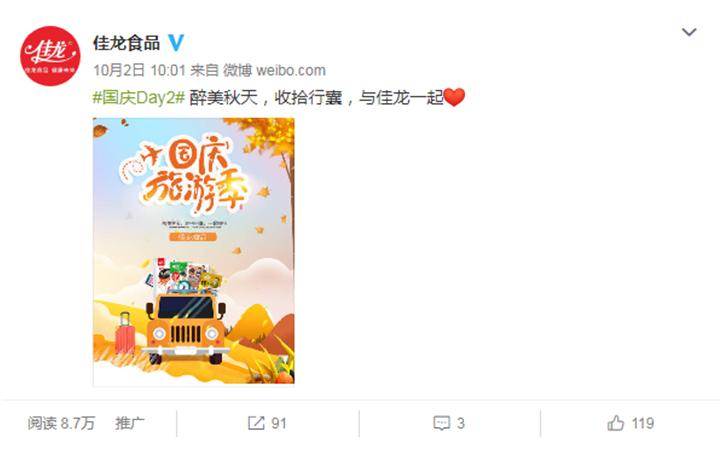 微博代运营微博托管品牌营销矩阵宣传文案撰写活动策划微博上海