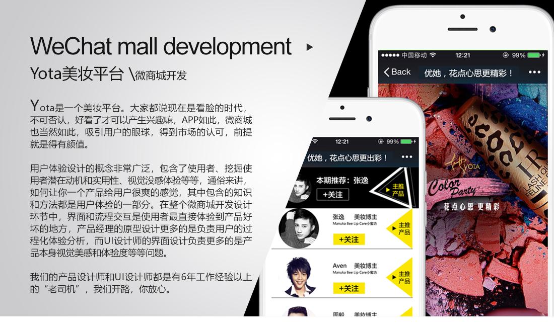公众平台开发_小程序开发20