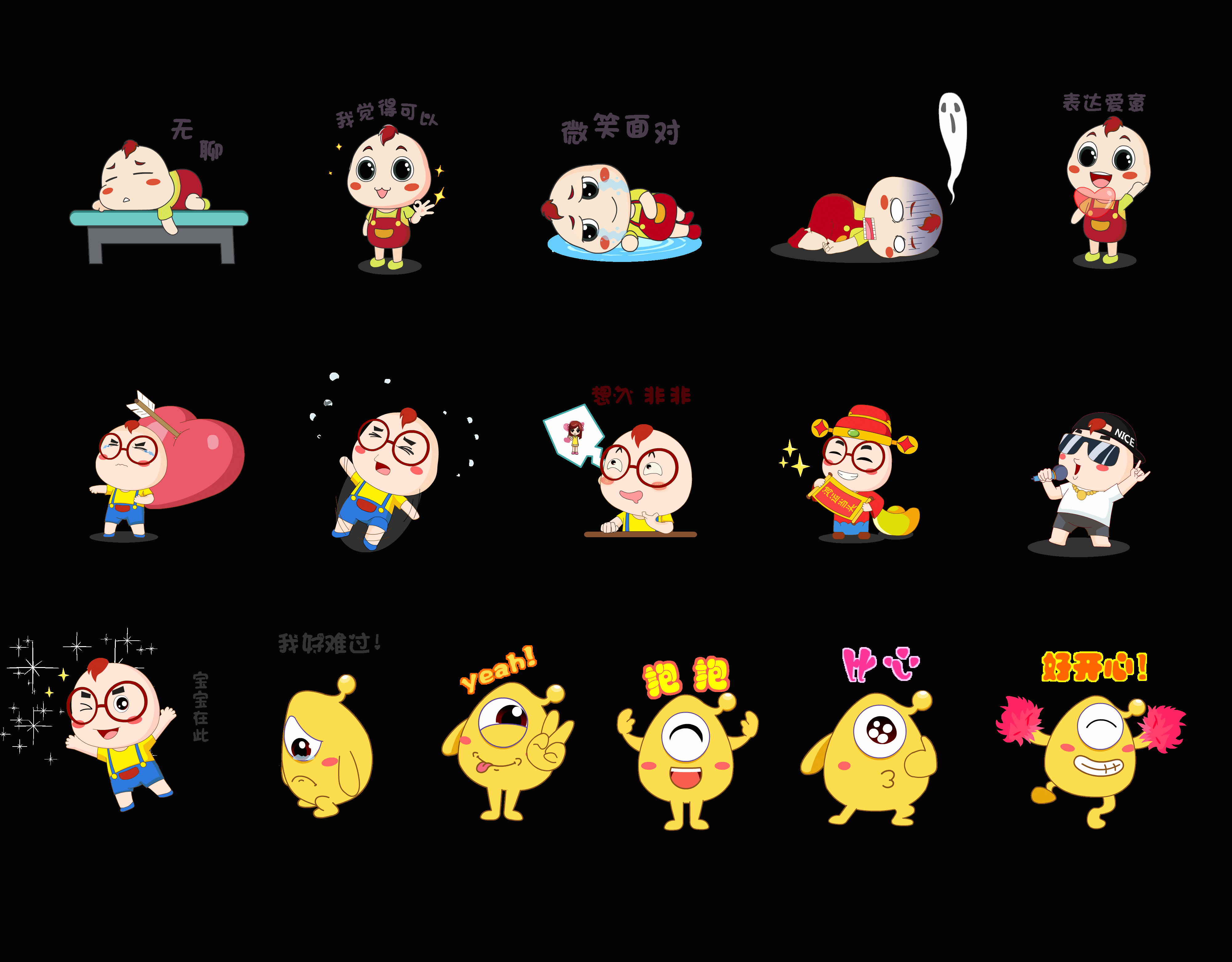 长沙卡通形象插画漫画吉祥物设计微信表情包公众号营销漫画条漫