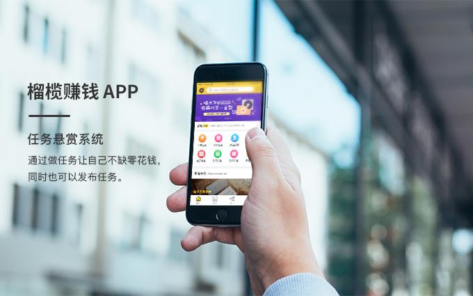 悬赏任务app小程序定制开发|悬赏猫|赚钱了|众人帮