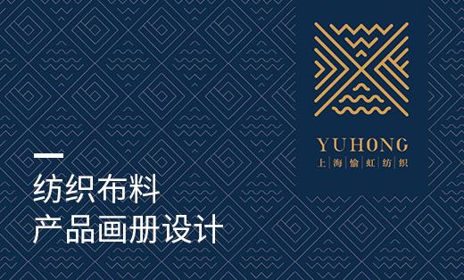 纺织布料行业-企业宣传册