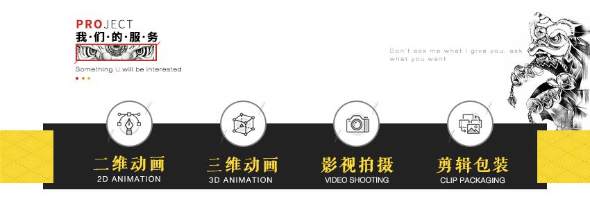 _二维动画MG动画Flash动画飞碟说动画手绘插画动画制作mg6