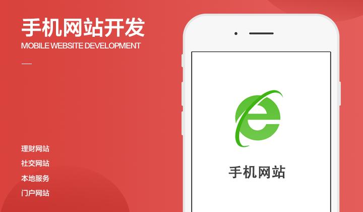 手机网站小程序h5游戏微信开发公众号网站建设仿站社交教育金融