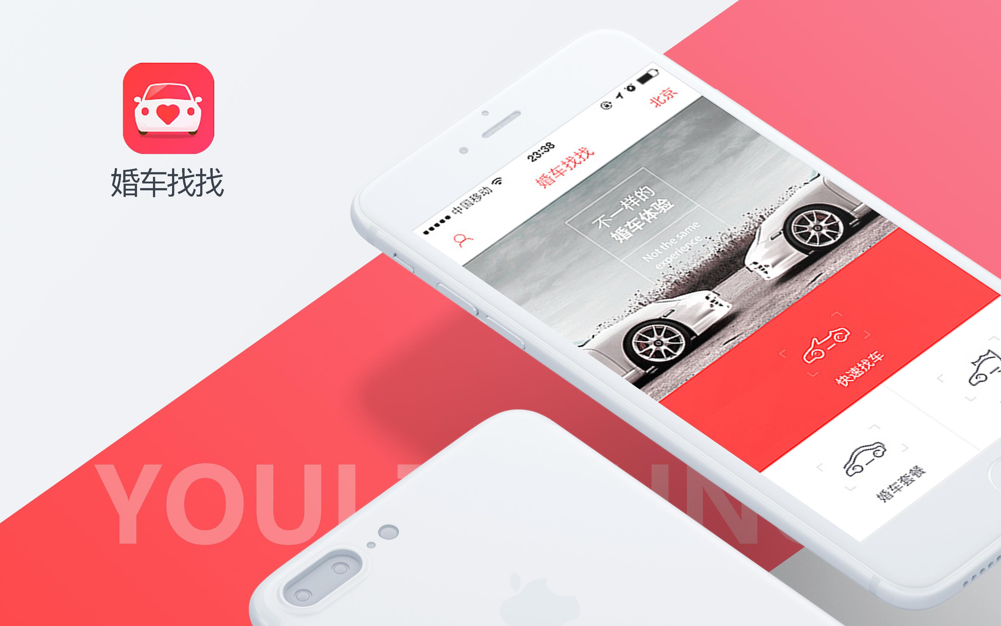 网约车APP开发神州专车共享汽车专车应用app开发