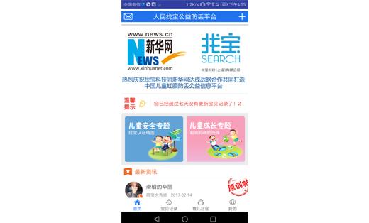 app开发app移动应用开发app定制开发app制作